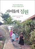 Why Children Matter Korean