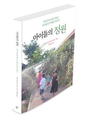 Korean Why Children Matter