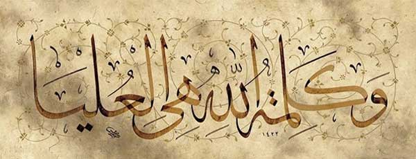 arabic calligraphy: God's word is what forever remains supreme